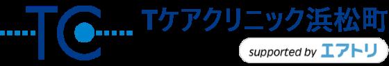 Tケアクリニック浜松町